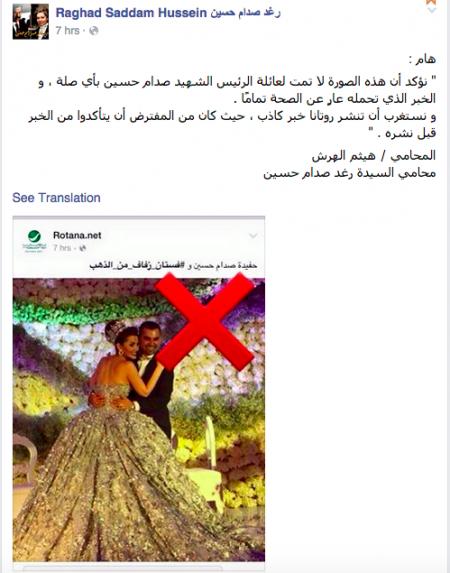 raghad_saddam_hussein