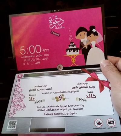 invitation_card1