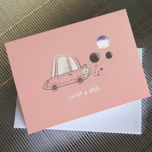 yislamoo_greeting_card_1