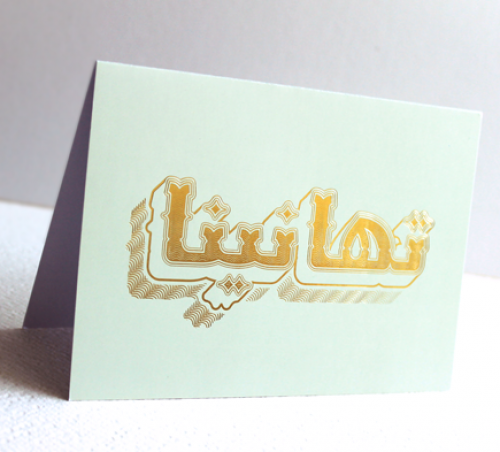 yislamoo_greeting_card_2