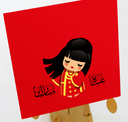 yislamoo_greeting_card_3