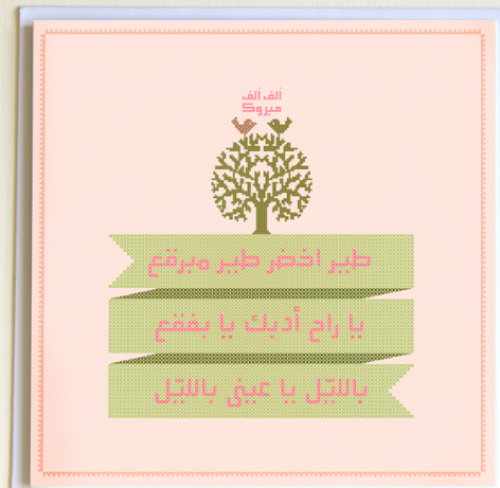 yislamoo_greeting_card_4
