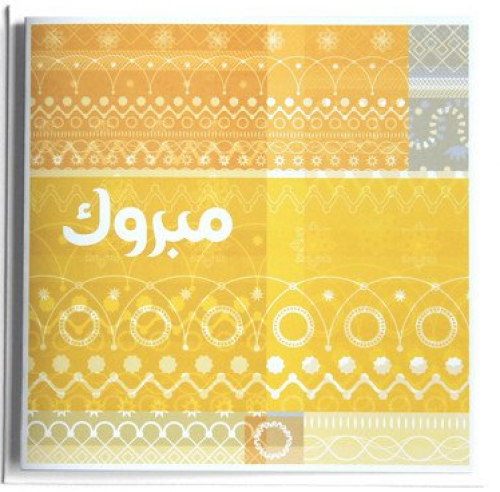 yislamoo_greeting_card_5