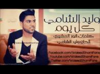 Embedded thumbnail for نوال الزغبي - طلت أميرتنا