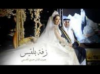 Embedded thumbnail for حسين الجسمي - زفة بلقيس بصوت الفنان حسين الجسمي
