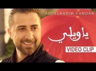 Embedded thumbnail for عبد الكريم حمدان - يا ويلي
