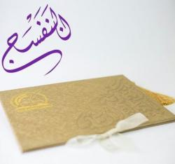 Al Banafsaj Wedding Cards