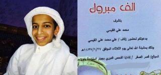 بالفيديو: حفل زفاف أصغر عريس بالسعودية