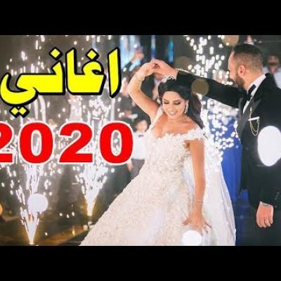 أحدث أغاني أعراس 2020