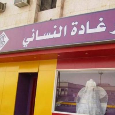 Ghada Center