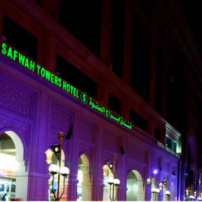 Al Safwah Towers Hotel