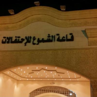 Al Shomoo Hall
