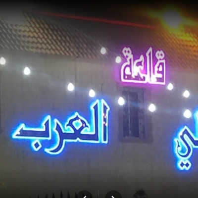 Layali Al Arab Hall