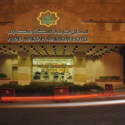 فندق مكارم اجياد مكة
