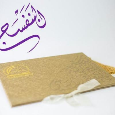 Al Banafsaj Wedding Cards