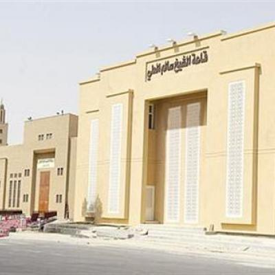 Al Sheikh Salem Al Ali Wedding Hall