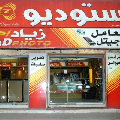 Ziyad Photography Studio & Lab