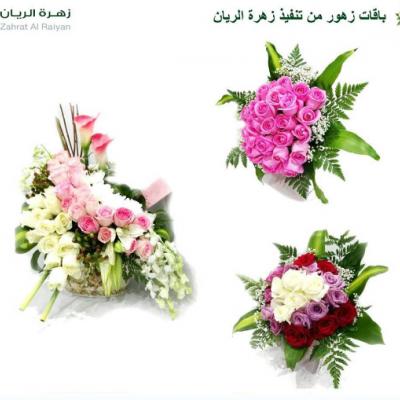 Al Rayyan Flowers