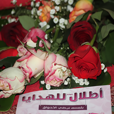 Atlal Al Waha Gifts