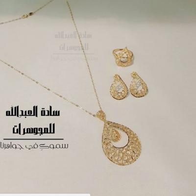 Sadat Al Abd Allah Jewelry