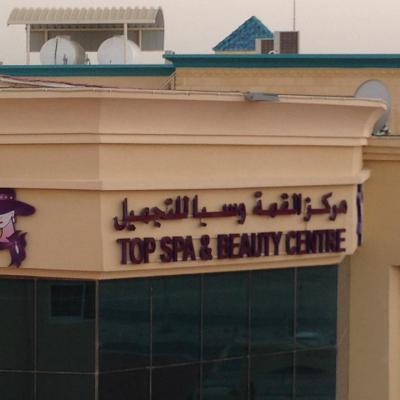 Top Spa and Beauty Centre