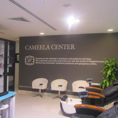 مركز كميلا للتجميل
