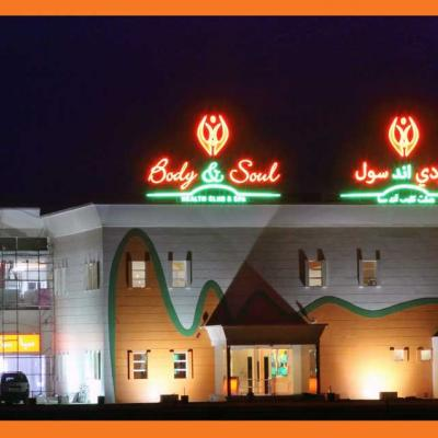 Body and Soul Healthclub & SPA - Ajman