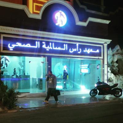 معهد رأس السالمية الصحي