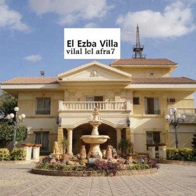 Villa Alazbeh