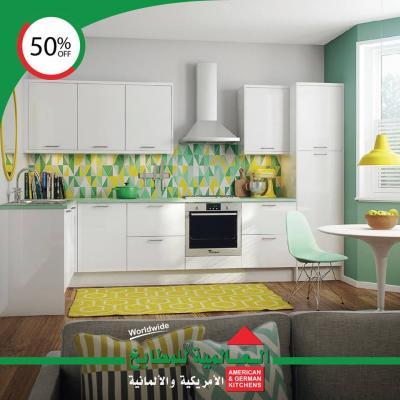 Al Alamieh for American & German Kitchens