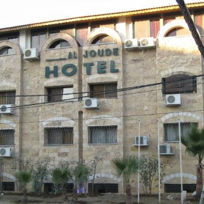 فندق الجود
