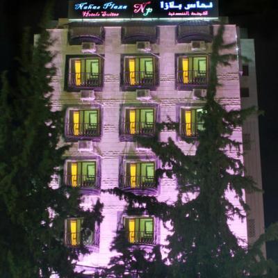 فندق النحاس بلازا