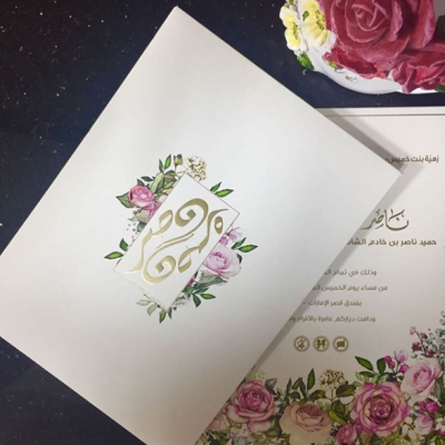 Modern Printing Press for Wedding Cards