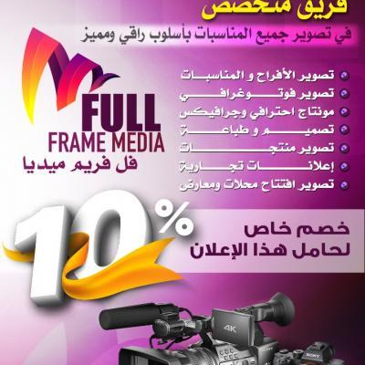 Full Frame Media