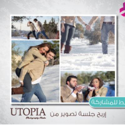 Arabia Weddings Launches Photo Shoot Session Contest from Utopia Studio