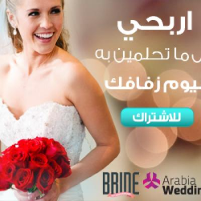 Arabia Weddings and the BRIDE Shows Launch the Lucky BRIDE Competition