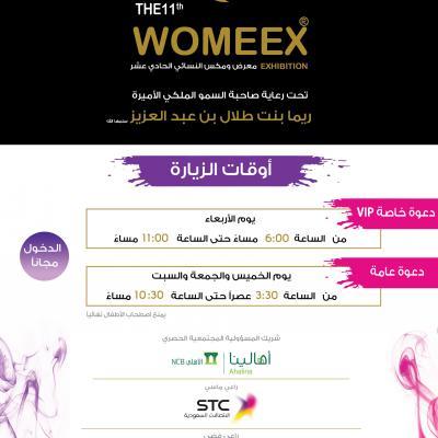 إنطلاق معرض ومكس النسائي في الرياض