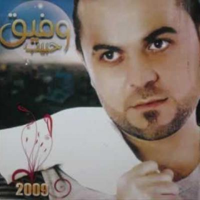 Embedded thumbnail for وفيق حبيب - هالله عليكي