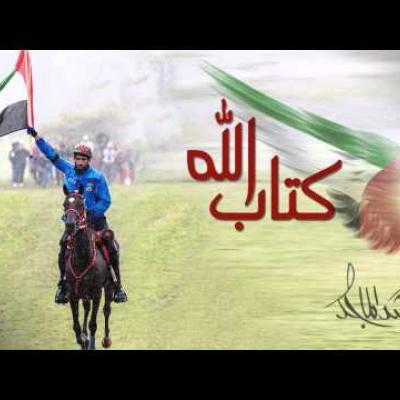 Embedded thumbnail for راشد الماجد - على كتاب الله