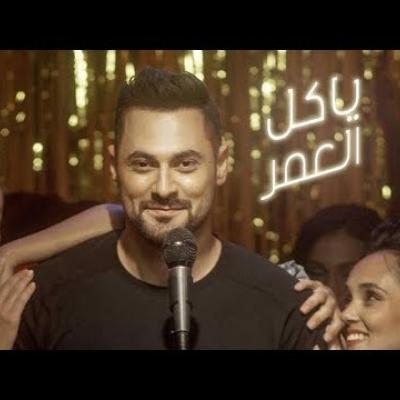 Embedded thumbnail for هادي أسود - يا كل العمر