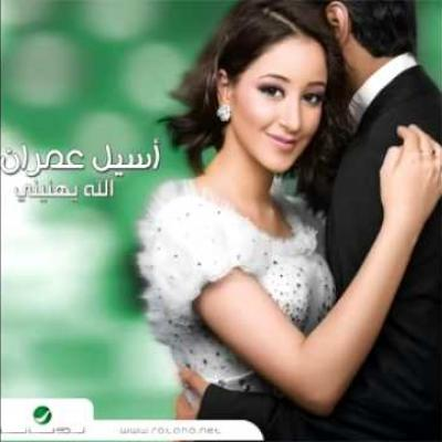 Embedded thumbnail for أسيل عمران - الله يهنيني