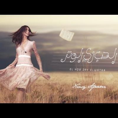 Embedded thumbnail for نانسي عجرم - الحب زي الوتر