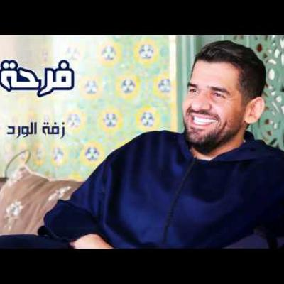 Embedded thumbnail for حسين الجسمي - زفة الورد