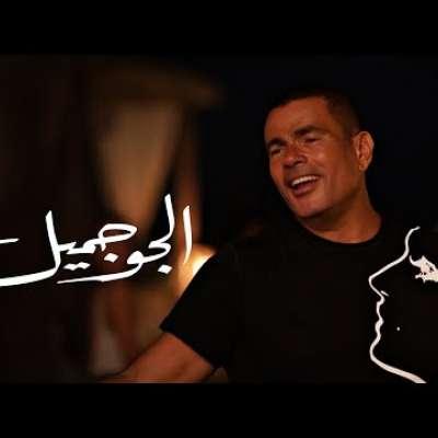 Embedded thumbnail for عمرو دياب - الجو جميل