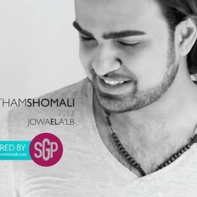 Embedded thumbnail for هيثم الشوملي - انت حبيبي