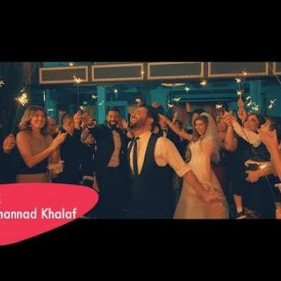 Embedded thumbnail for مهند خلف - زفة عمرانة الليلة