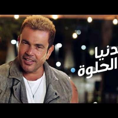 Embedded thumbnail for عمرو دياب - الدنيا الحلوة