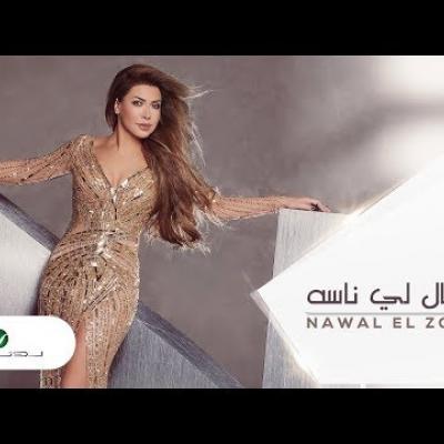 Embedded thumbnail for نوال الزغبي - الجمال لي ناسه