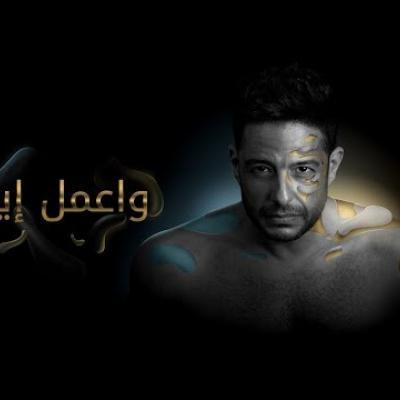 Embedded thumbnail for محمد حماقي - واعمل إيه