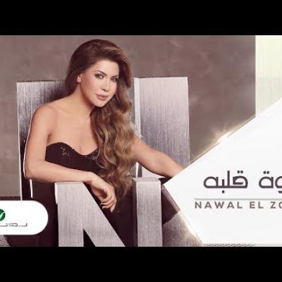 Embedded thumbnail for نوال الزغبي - جوة قلبه